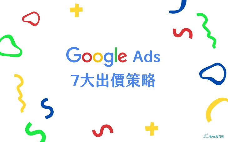 google ads 出價