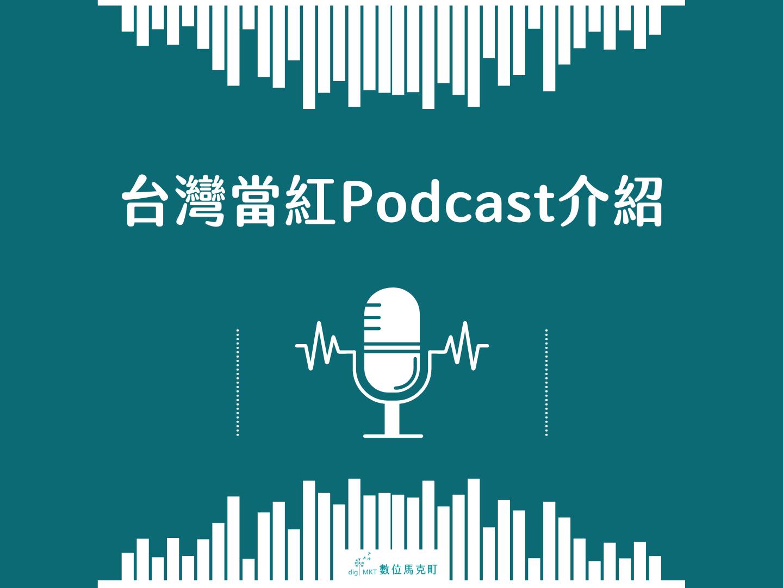 Podcast推薦-介紹