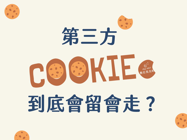第三方Cookies