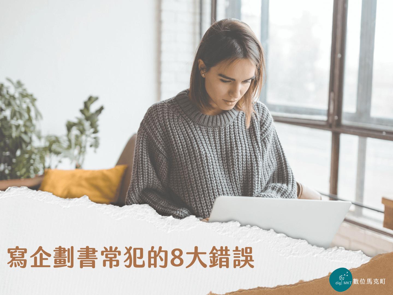企劃書怎麼寫