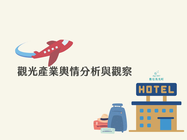 台灣觀光產業