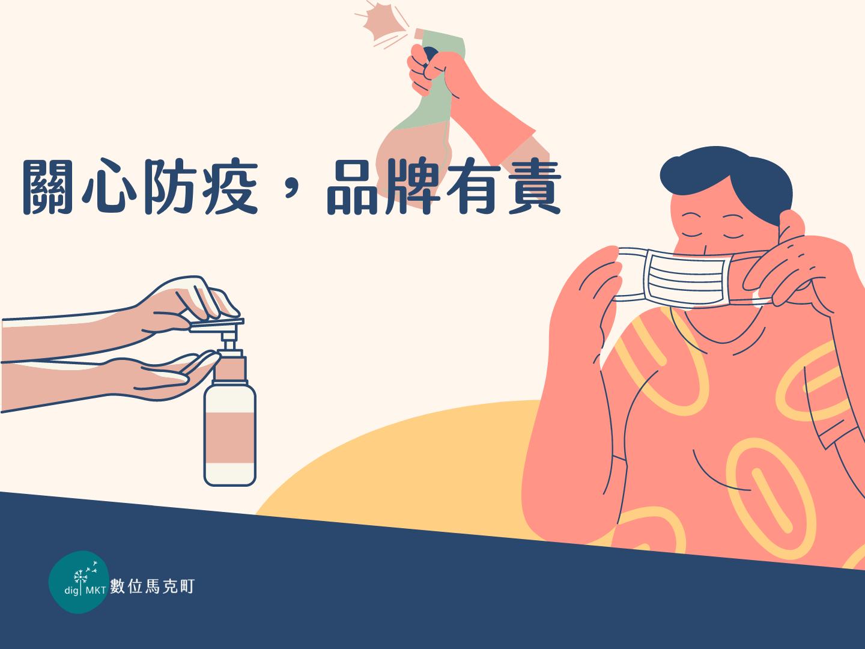 疫情-廣告