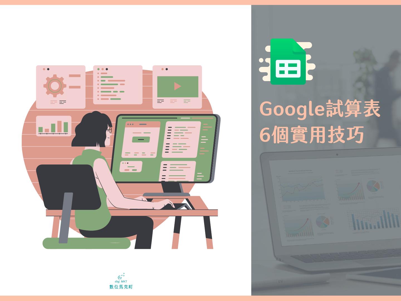 googlesheets-excel