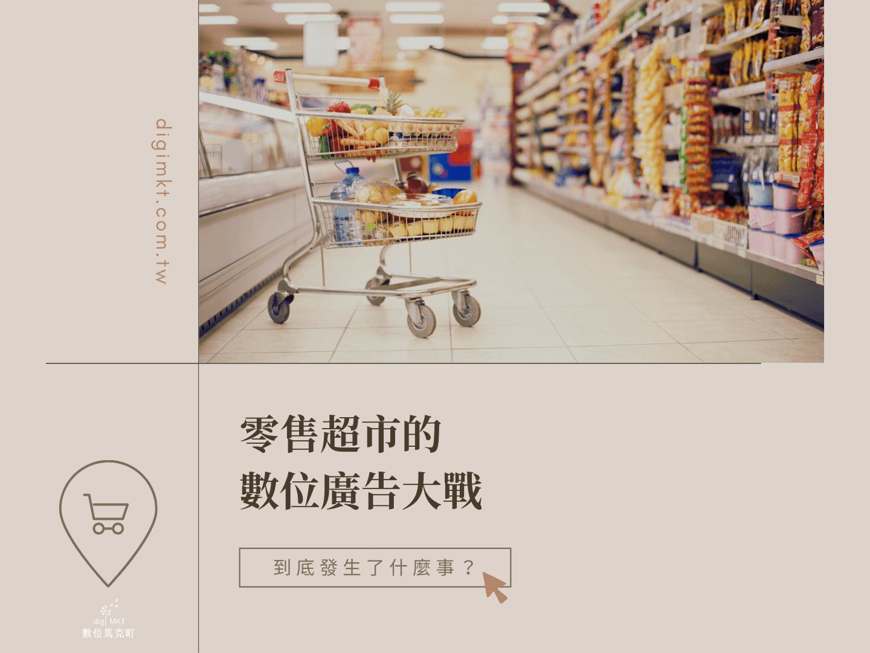 超市-家樂福-amazon-數位廣告