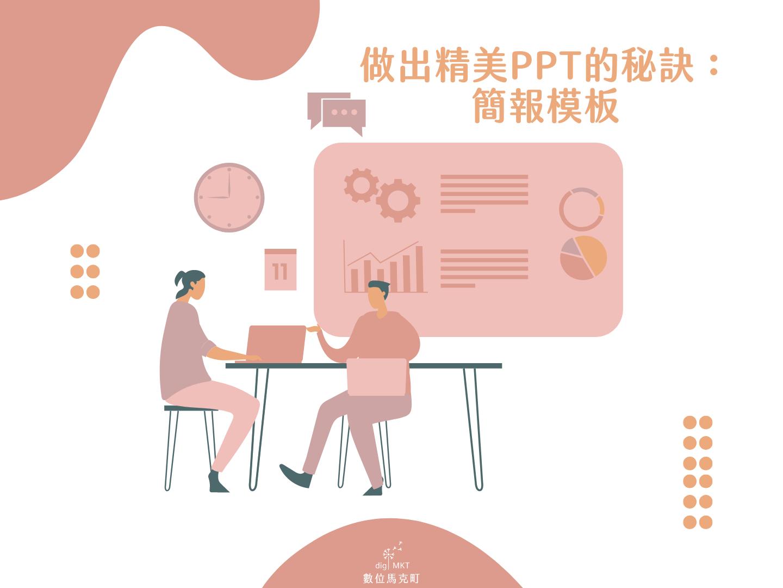 免費PPT模板下載網站