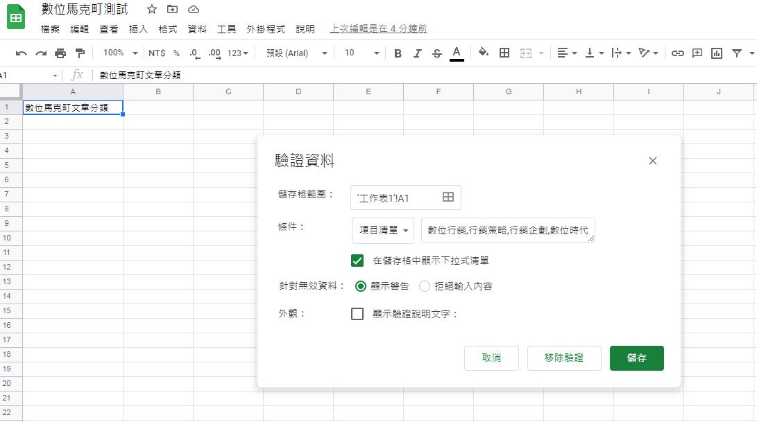 google-sheets-下拉選單