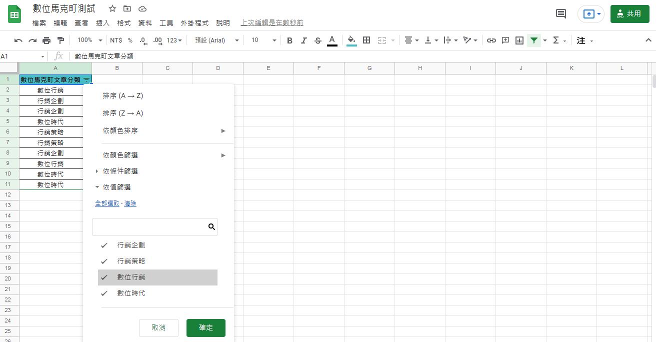 googlesheets 篩選器
