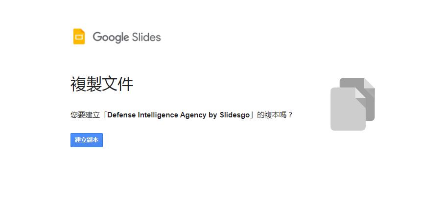 SLIDESGO-google簡報